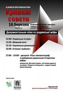 kryvavi-sovyety-afisha-16-03-2013