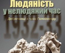 lyudianist-u-nelyudianyi-chas-obkladynka++_cr