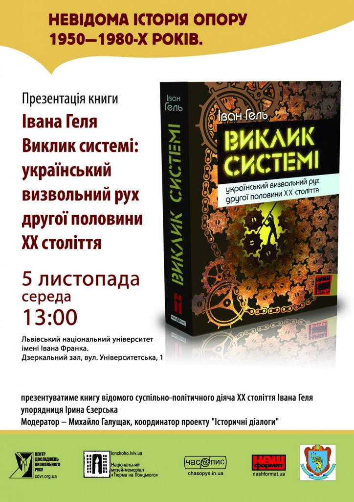 Hell-Lviv-LNU-Franka