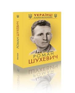 Shuhevych (2)